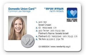 תעודת זוגיות ישראלית